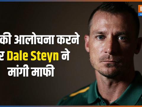 IPL 2021 : डेल स्टेन ने PSL को IPL से बताया था बेहतर, अब मांगी माफी