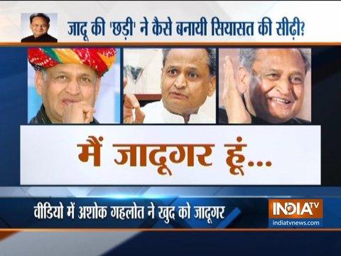राजस्थान के मुख्यमंत्री अशोक गहलोत का वीडियो वायरल, बोले- जादूगर मैं ही हूं...मेरा CM बनना भी जादू है