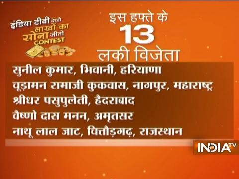 Week 2 : Winners of 'India TV Dekho Lakhon Ka Sona Jeeto' contest