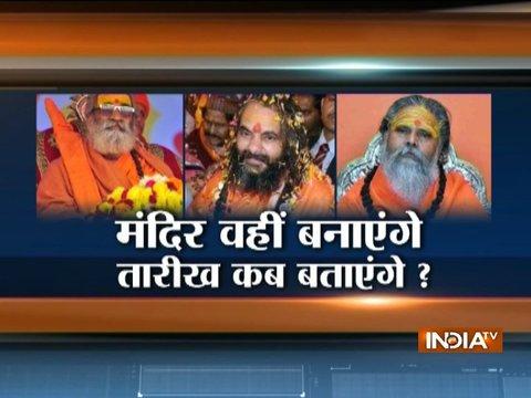 Allahabad: UP CM Yogi Adityanath attends VHP Dharma Sansad