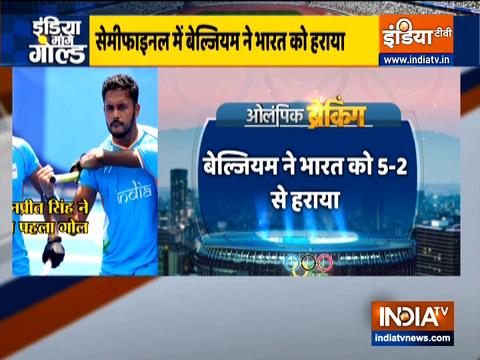 Tokyo Olympics 2020: मेंस हॉकी के सेमीफाइनल में बेल्जियम ने भारत को 5-2 से हराया
