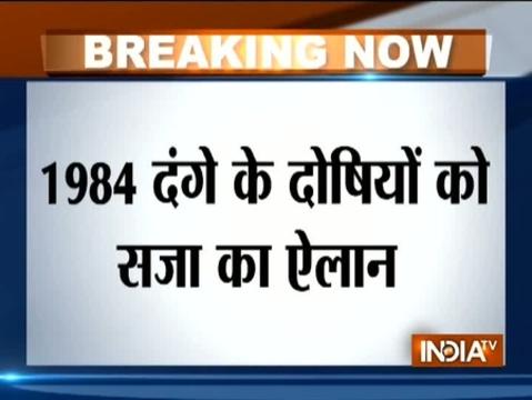 1984 सिख दंगों में हुआ सजा का ऐलान