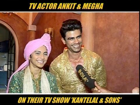 टीवी एक्टर अंकित और मेघा ने अपने शो 'कांटेलाल एंड संस' के बारे में बात की