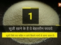 Amazing health benefit of suji or semolina flour