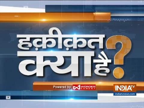 देखिये इंडिया टीवी का स्पेशल शो 'हकीक़त क्या है' | 13 सितम्बर, 2019