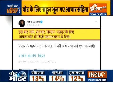 राहुल गांधी ने एमसीसी का उल्लंघन किया, लोगों से महागठबंधन के लिए वोट करने को कहा