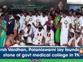 Harsh Vardhan, Palaniswami lay foundation stone of govt medical college in TN