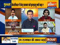 Muqabla: Why Clashes between non BJP State Govt and Centre are Breaking out?
