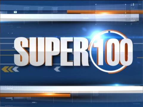 सुपर 100 | 6 अप्रैल, 2020