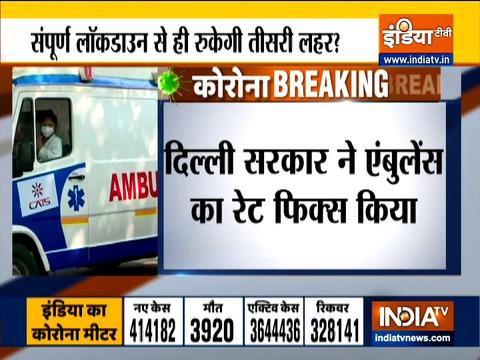 दिल्ली सरकार ने फिक्स किया प्राइवेट एंबुलेंस का रेट