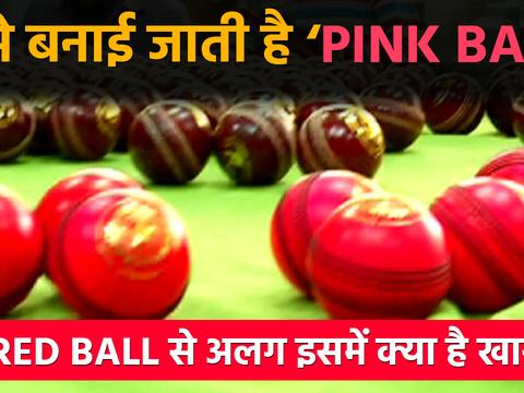 EXCLUSIVE: डे-नाईट टेस्ट मैच से पहले जानिए कैसे बनाई जा रही है 'पिंक बॉल'