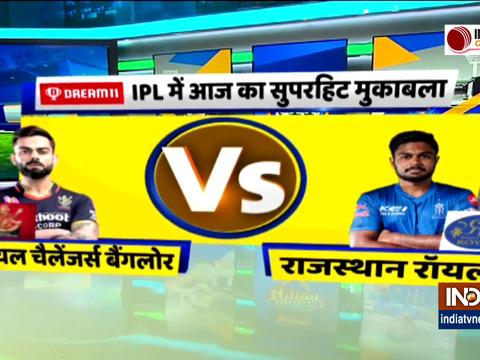IPL 2021 :  रॉयल चैलेंजर्स बैंगलोर ने जीता टॉस, राजस्थान रॉयल्स को दिया पहले बल्लेबाजी का न्योता