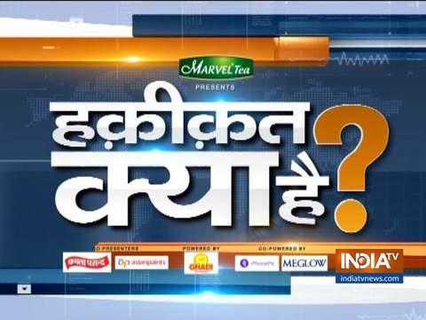 देखिये इंडिया टीवी का स्पेशल शो 'हकीक़त क्या है' | 21अप्रैल, 2019