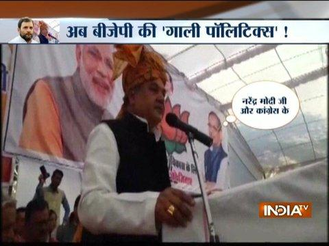 Union Minister Narendra Singh Tomar makes a controversial remark against Rahul Gandhi