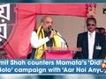 Amit Shah counters Mamata's 'Didi Ke Bolo' campaign with 'Aar Noi Anyay'