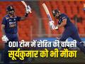IND vs ENG: Suryakumar Yadav, Prasidh Krishna earn maiden ODI call-ups