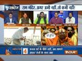 Kurukshetra: Debate on construction of Ram Temple in Ayodhya