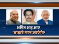 BJP chief Amit Shah reaches Matoshree to meet Shiv Sena chief Uddav Thackeray