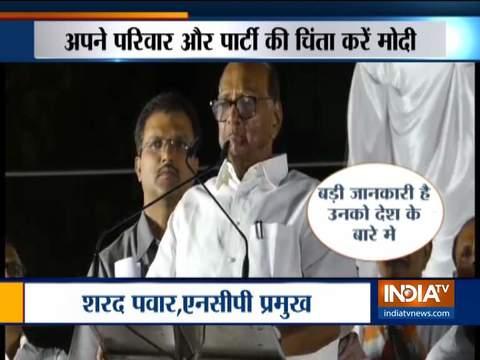 एनसीपी नेता शरद पवार ने मोदी को अपनी पार्टी और परिवार पर ध्यान देने की नसीहत दी