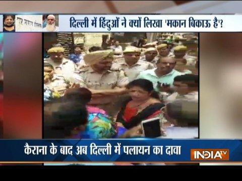 आज का वायरल: दिल्ली में हिन्दुओं ने क्यों लिखा 'मकान बिकाऊ' है?