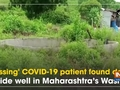 'Missing' COVID-19 patient found dead inside well in Maharashtra's Washim