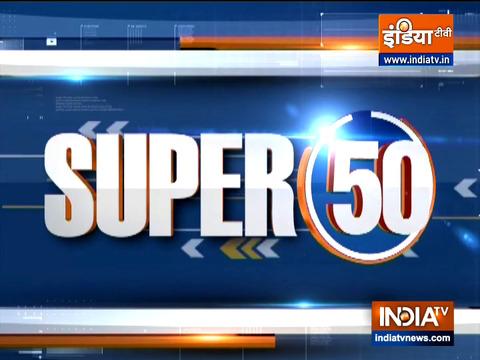 Super 50: देखिये दिनभर की 50 बड़ी खबरें | 4 अगस्त , 2021