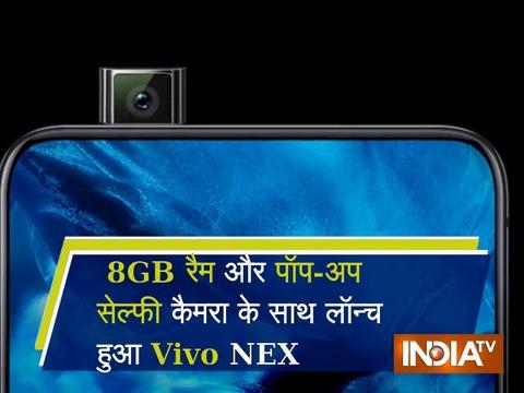 8GB रैम और पॉप-अप सेल्फी कैमरा के साथ भारत में लॉन्च हुआ Vivo Nex