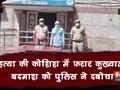 Wanted criminal arrested by Delhi Police