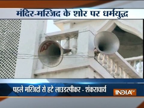 Loudspeakers to be removed from religious places of Uttar Pradesh