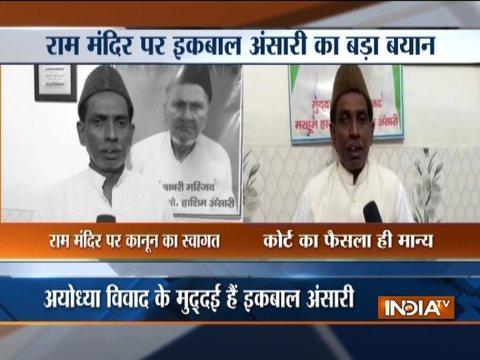 24 घंटे के भीतर ही अयोध्या राम मंदिर पर मुस्लिम पक्षकार का बदला बयान!