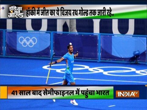 टोक्यो ओलंपिक 2020: भारत ने ग्रेट ब्रिटेन को 3-1 से हराया, पुरुष हॉकी के सेमीफाइनल में किया प्रवेश