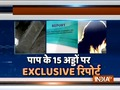 India Tv special report on Bihar's Muzaffarpur and UP's Deoria shelter home case
