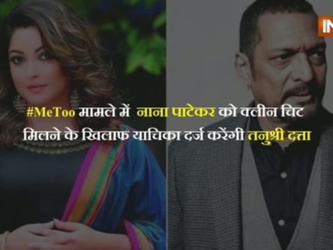 Tanushree Dutta to file protest petition against Nana Patekar