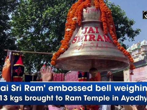 'Jai Sri Ram' embossed bell weighing 613 kgs brought to Ram Temple in Ayodhya