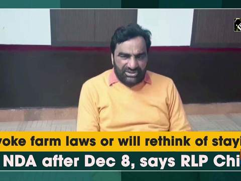 Revoke farm laws or will rethink of staying in NDA after Dec 8, says RLP Chief