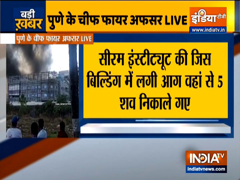 पुणे: सीरम इंस्टीट्यूट ऑफ इंडिया की इमारत से पांच जले हुए शव बरामद