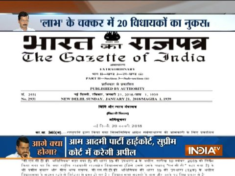 India TV special report on 20 AAP MLAs disqualification