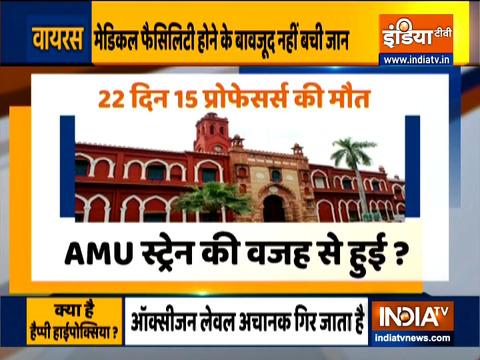 15 AMU professor died in 22 day, new covid 19 strain hit in Aligarh?
