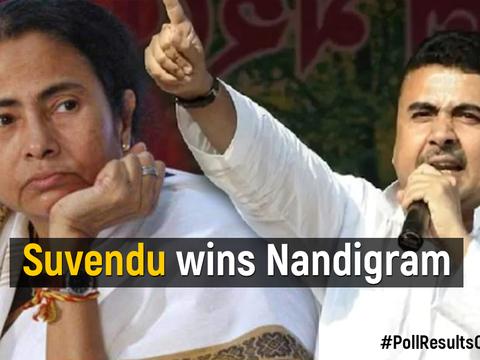 Bengal Poll Results: नंदीग्राम से विजयी हुए शुभेंदु अधिकारी, ममता बनर्जी को हराया