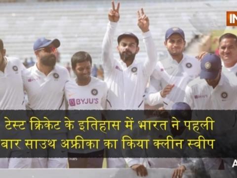 टेस्ट क्रिकेट के इतिहास में भारत ने पहली बार साउथ अफ्रीका का किया क्लीन स्वीप