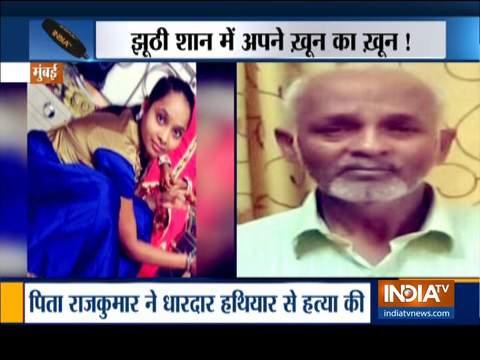 मुंबई के शख्स ने गर्भवती बेटी को उसकी मर्जी के खिलाफ शादी करने के लिए मार डाला