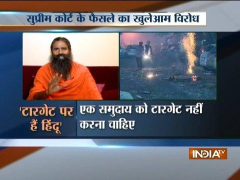 SC ban on firecrackers: Yoga Guru Ramdev says 'Hindus being targeted