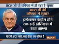 Atal Bihari Vajpayee health update: Former PM may be discharged soon