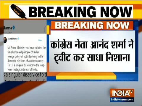 कांग्रेस नेता आनंद शर्मा ने 'अबकी बार ट्रंप सरकार' के नारे को लेकर पीएम मोदी पर साधा निशाना