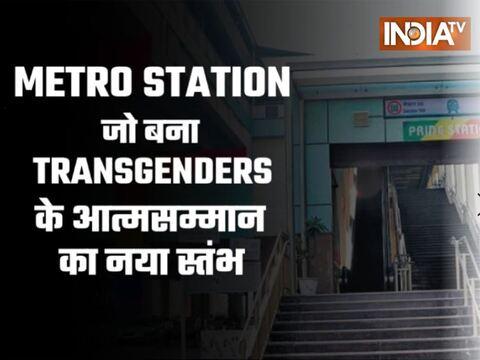 Noida Metro dedicates Sector-50 station to transgenders; renames it 'Pride Station'