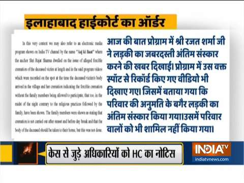 Aaj Ki Baat report on Hathras rape cited by Allahabad HC, notice issued to UP govt