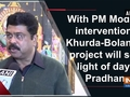 With PM Modi's intervention, Khurda-Bolangir project will see light of day: Pradhan