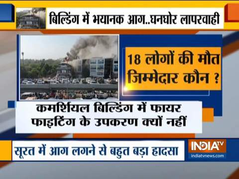 सूरत की तक्षिला बिल्डिंग में लगी भीषण आग, हादसे में 18 बच्चों की मौत | पीएम मोदी ने ट्वीट कर जताया दुःख |