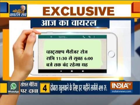 WhatsApp को लेकर India TV का अधूरा विडियो दिखाकर फैलाया जा रहा है झूठ
