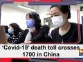 'Covid-19' death toll crosses 1700 in China